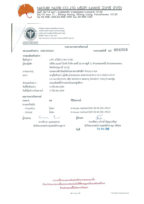 MKT 2017-001 ชี้แจงผลตรวจคู่ค้า_Page_2